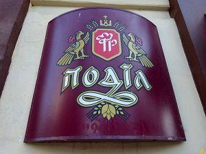 С рынка Украины уходит старейший столичный пивовар — «Пивзавод на Подоле»