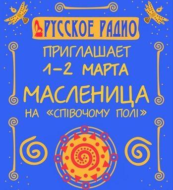 Масленица на Спивочем Поле, 1 и 2 марта 2014