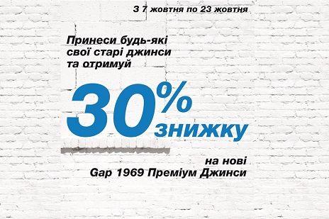 Акция от GAP. Принеси старые джинсы и получи скидку 30% на покупку новых