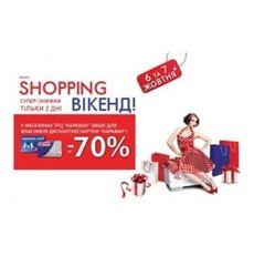 Shopping уикенд в ТЦ Караван