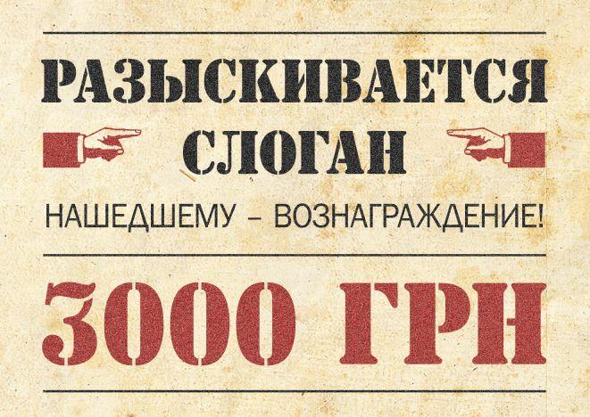 Акция. Придумай слоган и получи 3000 грн. от ТРЦ Метрополис!