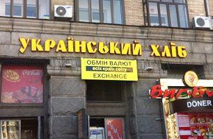 «Украинский хлеб» закрывается