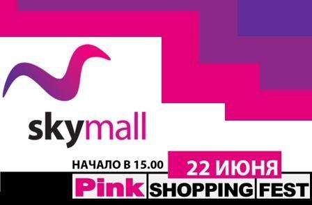 Июль 2013! Pink Shopping Fest ТРЦ Sky Moll