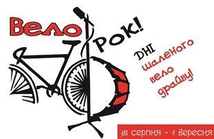 """Первый музыкальный международный велофестиваль """"Вело-Рок 2013"""""""