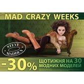 "Ноябрь 2012! Акция ""MAD CRAZY WEEKSS"" от Steve Madden"