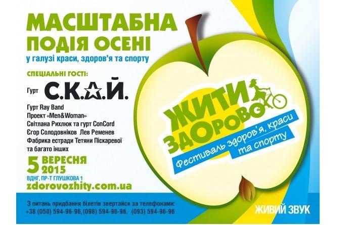 В Киеве состоится Всеукраинский фестиваль «Жить здорово!»