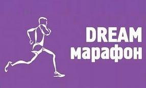 В Киеве пройдут соревнования по бегу «Dream Марафон»
