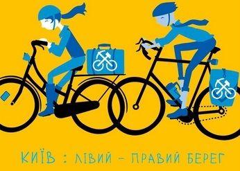 16 сентября флешмоб: на велосипеде на роботу