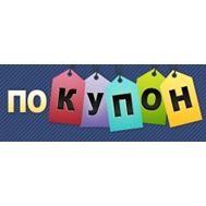 Колективні покупки Покупон (pokupon.com.ua)