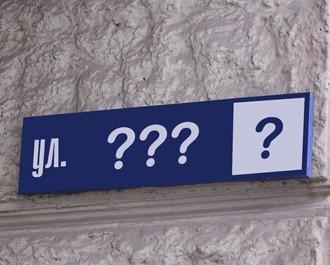 Некоторые улицы Киева поменяли свое название