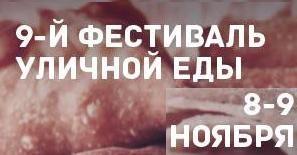9-й Фестиваль вуличної їжі. 8-9 листопада