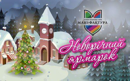Новорічний ярмарок у аутлет-містечку «Мануфактура»
