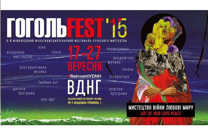 17-27 сентября состоится «Гогольfest 2015»
