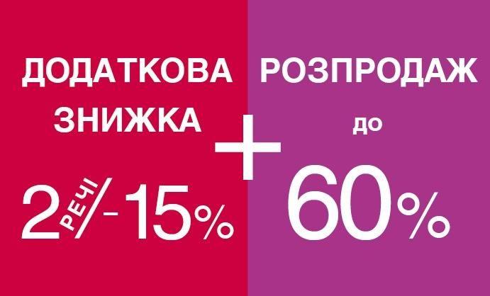 Распродажа в Marks & Spencer. Скдидки до 60%, плюс дополнительная скидка -15%