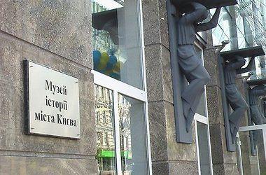 Музей истории Киева попросил горожан прислать старые фото столицы