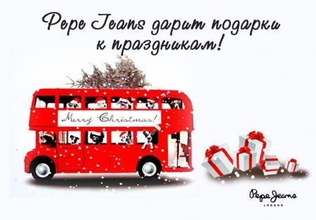 Декабрь-Январь 2014! Новогодние подарки от COLIN'S и Pepe Jeans