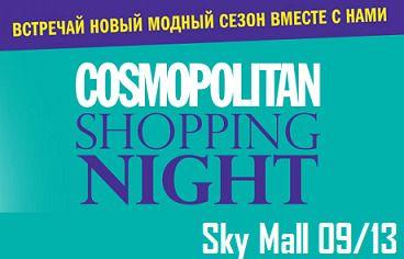 Sky Mall Cosmopolitan Shopping Night 2013