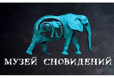 Музеї Києва: Музей Сновидінь
