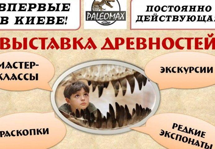 Выставка древностей и минералов
