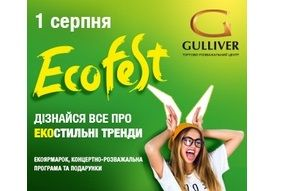"""EcoFEST"" в ТРЦ Gulliver"