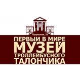 Музей талончиков на Прорезной