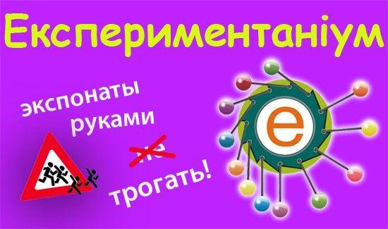 Музеи Киева: Экспериментаниум