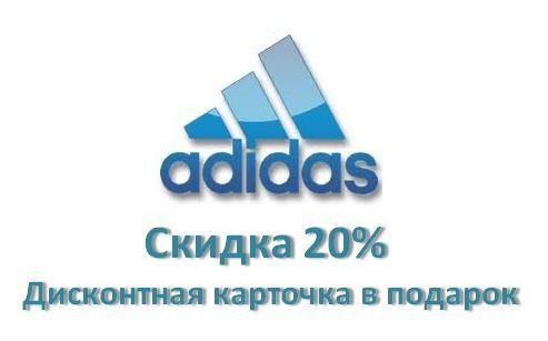 Скидка 20% на одежду и обувь Adidas. Дисконтная карточка в подарок