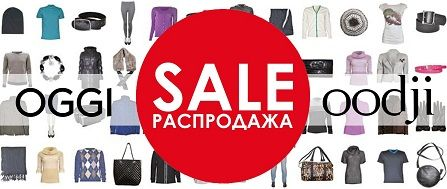 Распродажи в магазинах Tommy Hilfiger, Gant, G-Star RAW, DKNY, Oggi, Accessorize, Walker