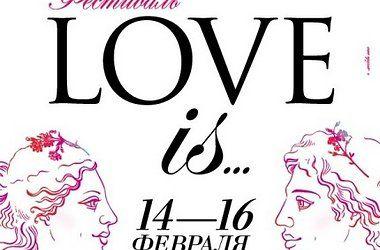 Светлый фестиваль 'Love is...' от Просто-в-Месте