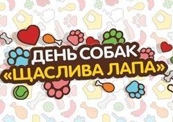 В Киеве отметят День собак