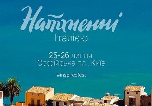 25-26 липня пройде фестиваль «Натхненні Італією»