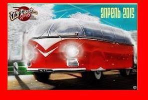 С 24 по 26 апреля в Киеве пройдет фестиваль «Old Car Fest-2015» ОлдКарФест-2015