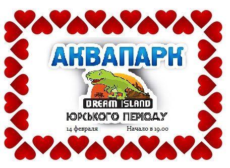День Святого Валентина 14 февраля 2014 в аквапарке Дрим Таун