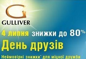 Июль 2015! Супер распродажа в ТРЦ «Гулливер»