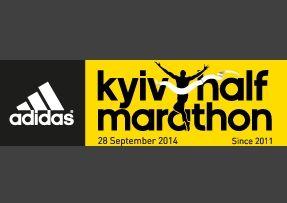 В сентябре пройдет Kyiv Half Marathon 2014. Регистрация открыта
