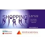 Октябрь 2012! Shopping Night в ТРЦ Пирамида