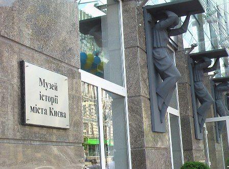 Музеи Киева: Музей истории Киева