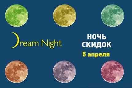DreamNight 2013. Ночь скидок в ДримТаун
