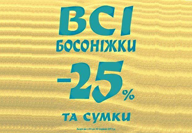 Скидка 25% от Steve Madden на фирменные женские босоножки
