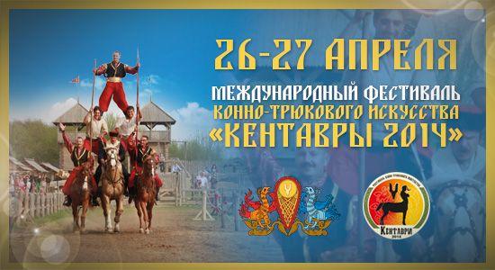 """Фестиваль """"Кентавры 2014"""" в """"Парке Киевская Русь"""""""