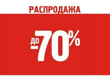 Июнь-июль 2012! Скидки от SELA в магазинах Киева