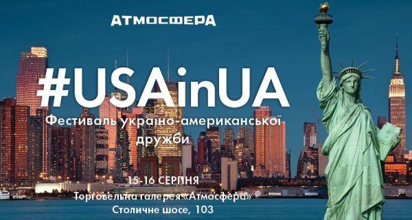 """""""USAinUA"""" в  ТРЦ «Атмосфера»"""