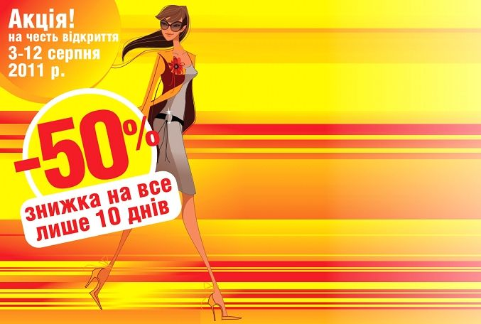 Распродажа обуви Naturalizer, Монарх в Киеве. Скидки на одежду Marks and Spencer. Лето 2011