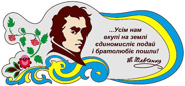 Пирогово отметит 200-летие Тараса Шевченко выставками и литургией