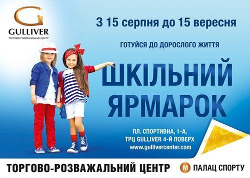 Школьная ярмарка в ТРЦ «Gulliver»