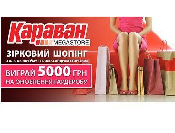 Выигрывай 5000 грн. на обновление гардероба!