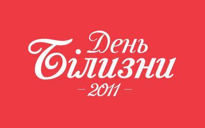 День белья в Киеве