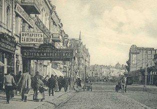 Как выглядел Киев сто лет назад. Часть 1