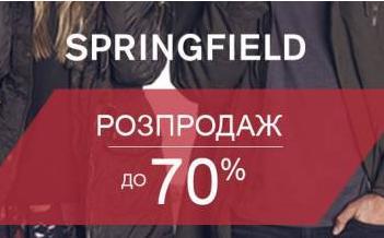 Январь 2015! В магазине SPRINGFIELD скидки до 70%