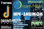 «Dream Night» 28 сентября 2012! Ночь скидок в Dream Town.
